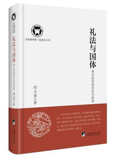 礼法与国体-(两汉政治的历史与经验)