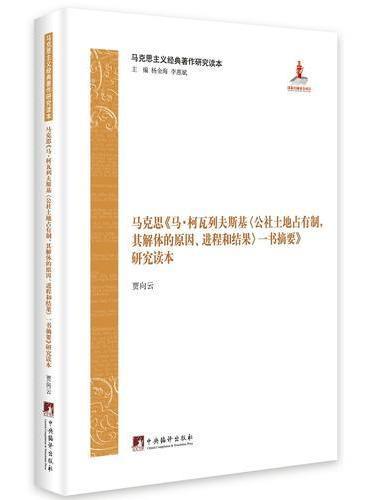 马克思《马·柯瓦列夫斯基〈公社土地占有制,其解体的原因、进程和结果〉一书摘要》研究读本
