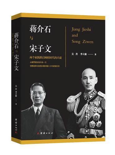 蒋介石与宋子文新版