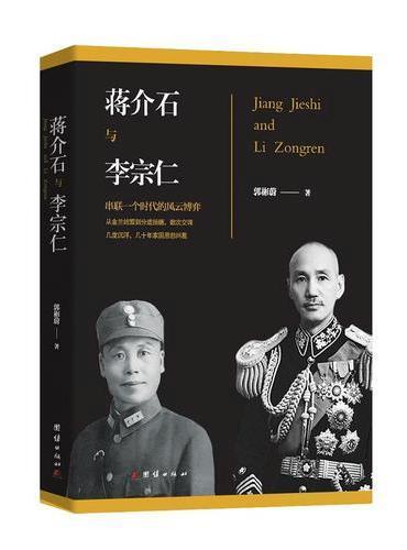 蒋介石与李宗仁新版