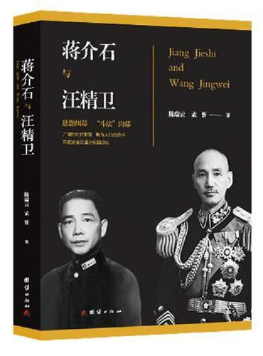 蒋介石与汪精卫