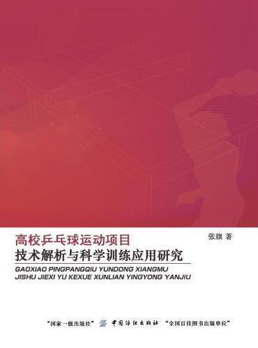 高校乒乓球运动项目技术解析与科学训练应用研究