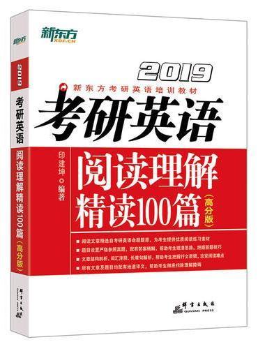 新东方 (2019)考研英语阅读理解精读100篇(高分版)