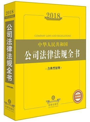2018中华人民共和国公司法律法规全书(含典型案例)