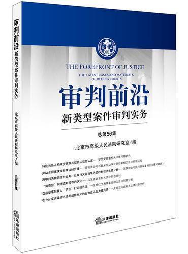 审判前沿:新类型案件审判实务(总第56集)