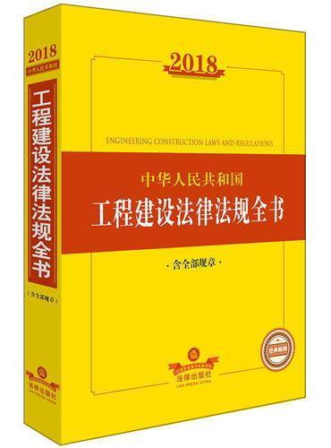 2018中华人民共和国工程建设法律法规全书(含全部规章)