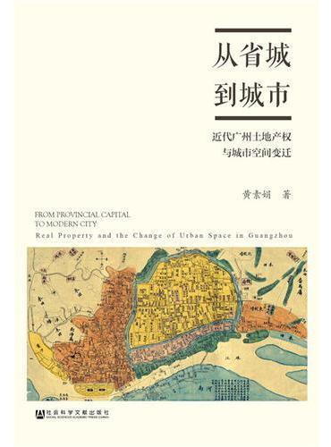 从省城到城市:近代广州土地产权与城市空间变迁