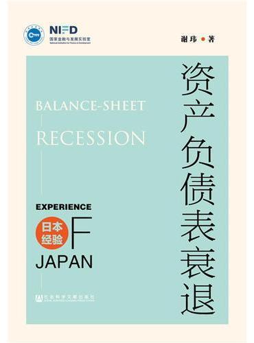 资产负债表衰退:日本经验