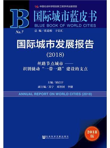 国际城市蓝皮书:国际城市发展报告(2018)