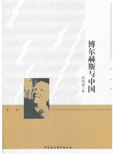 博尔赫斯与中国