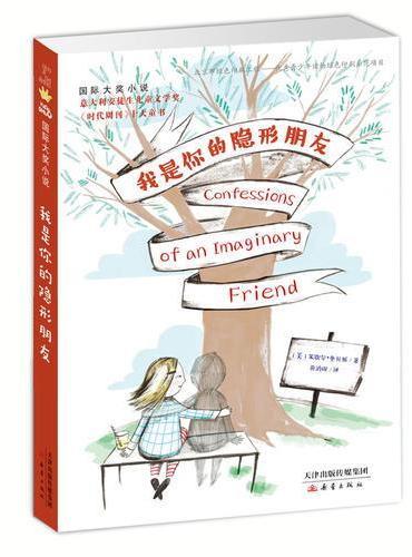 国际大奖小说——我是你的隐形朋友