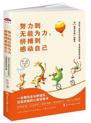 努力到无能为力,拼搏到感动自己:一本帮你走出舒适区,自我突破的心智训练书