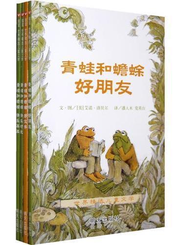 信谊世界精选图画书?青蛙和蟾蜍