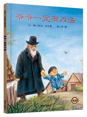 信谊世界精选图画书?爷爷一定有办法
