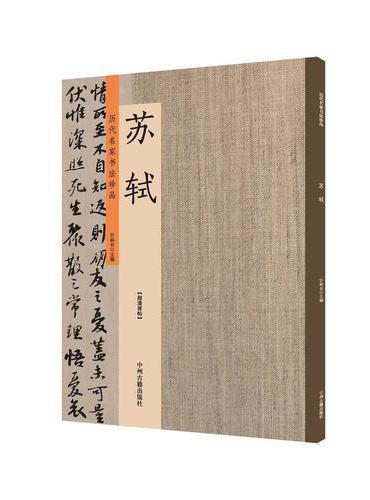 苏轼:历代名家书法珍品 超清原帖