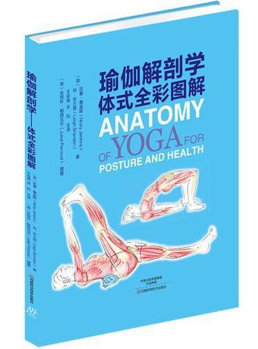 瑜伽解剖学:体式全彩图解