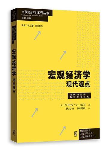 宏观经济学:现代观点(当代经济学教学参考书系)