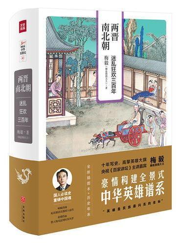 两晋南北朝:迷乱狂欢三百年(梅毅说中华英雄史系列)