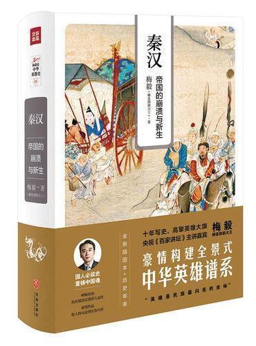 秦汉:帝国的崩溃与新生(梅毅说中华英雄史系列)