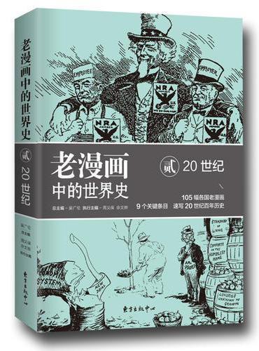 老漫画中的世界史贰:20世纪