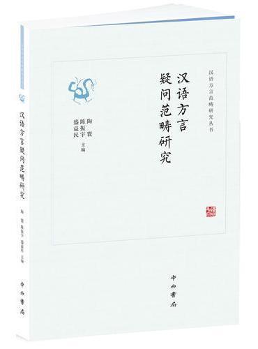 汉语方言疑问范畴研究(汉语方言范畴研究丛书)