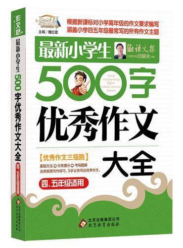最新小学生500字优秀作文大全(4-5年级适用)