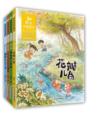 金波四季童话 注音美绘版套装 (全4册)