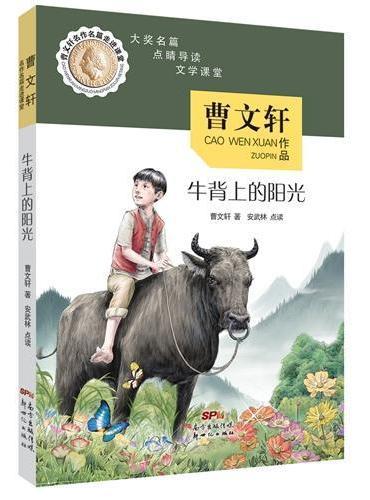 曹文轩名作名篇走进课堂——牛背上的阳光