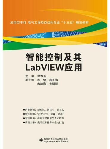 智能控制及其LabVIEW应用