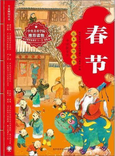 绘本中华故事·传统节日?春节(让孩子了解节日里的故事)