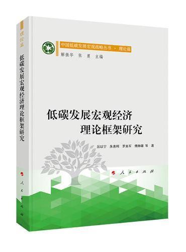 低碳发展宏观经济理论框架研究(中国低碳发展宏观战略丛书 理论篇)