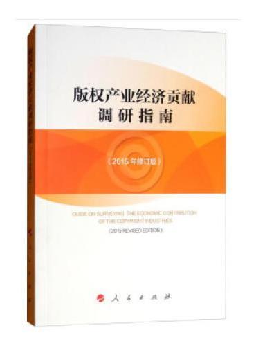 版权产业经济贡献调研指南(2015年修订版)