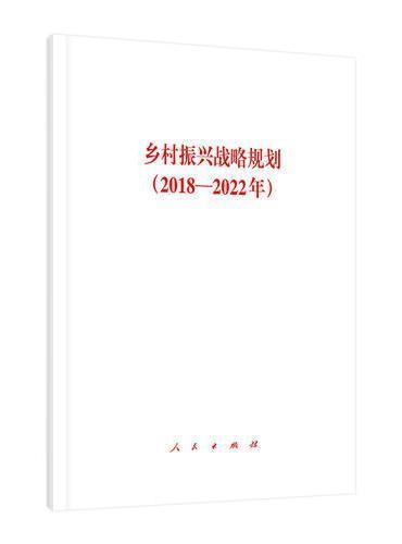 乡村振兴战略规划(2018-2022年)