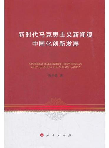 新时代马克思主义新闻观中国化创新发展