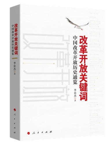 改革开放关键词——中国改革开放历史通览