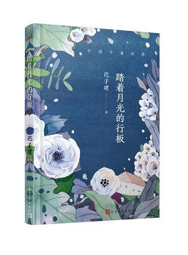 踏着月光的行板(中国中篇经典)