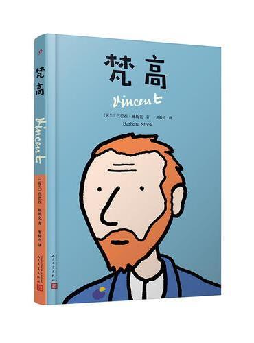 梵高(99图像小说)