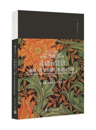 灵动的设计:威廉·莫里斯的经典设计纹样(99博物艺术志)