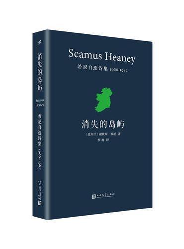 消失的岛屿:希尼自选诗集(1966-1987)