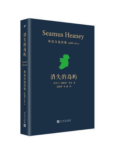 消失的岛屿:希尼自选诗集(1988-2013)