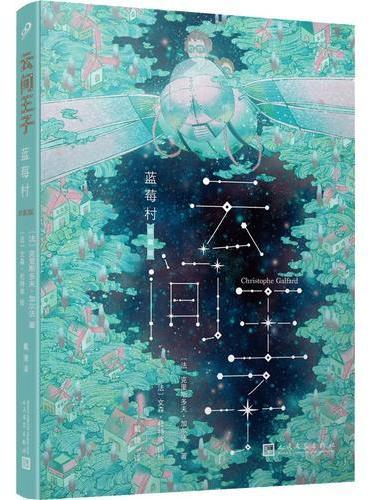 云间王子1:蓝莓村(2018年新版)
