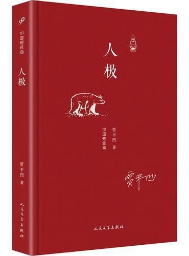 中国短经典:人极(精装)