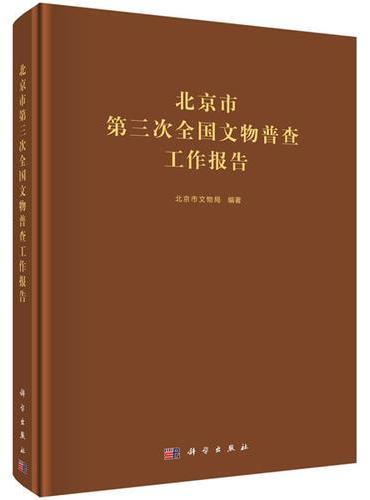 北京市第三次全国文物普查工作报告