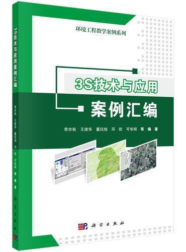 3S技术与应用案例汇编