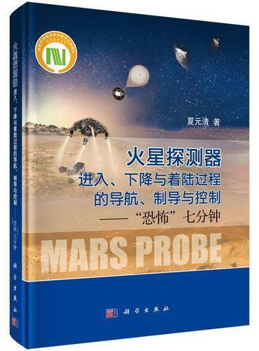 """火星探测器进入、下降与着陆过程的导航、制导与控制:""""恐怖""""七分钟"""
