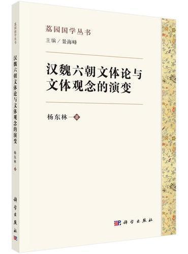 汉魏六朝文体论与文体观念的演变