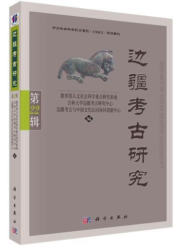 边疆考古研究(第22辑)
