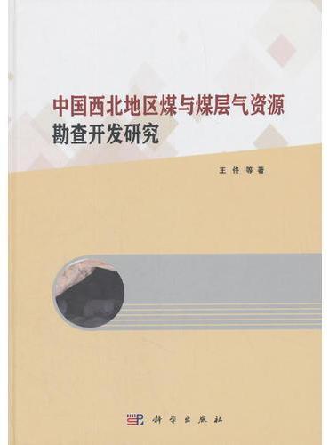 中国西北地区煤与煤层气资源勘查开发研究