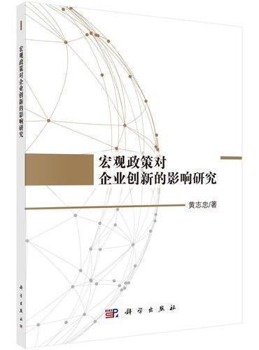 宏观政策对企业创新的影响研究