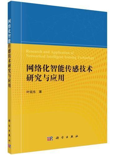 网络化智能传感技术研究与应用